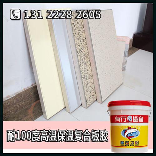 沈阳精品保温岩棉板复合聚氨酯胶-耐候环保墙体保温板胶粘剂