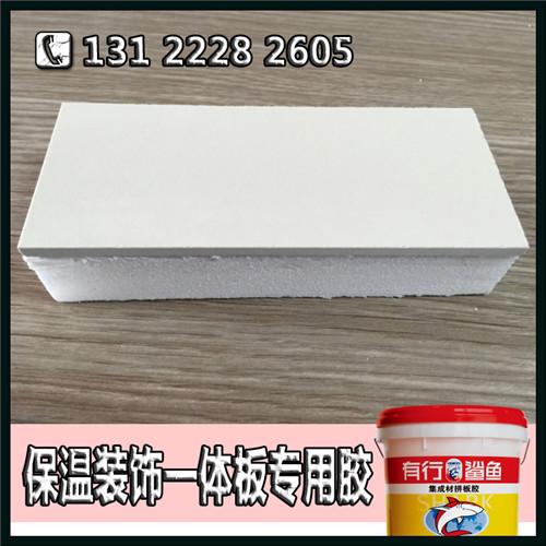 天津热销品牌保温一体胶-20年老坊保温真金板复合胶水直销