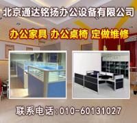 北京屏风办公桌定做 24小时热线:13910559134