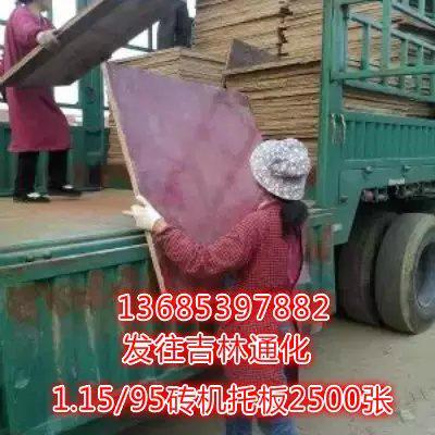 水泥砖托板水泥砖托板船板直销价格