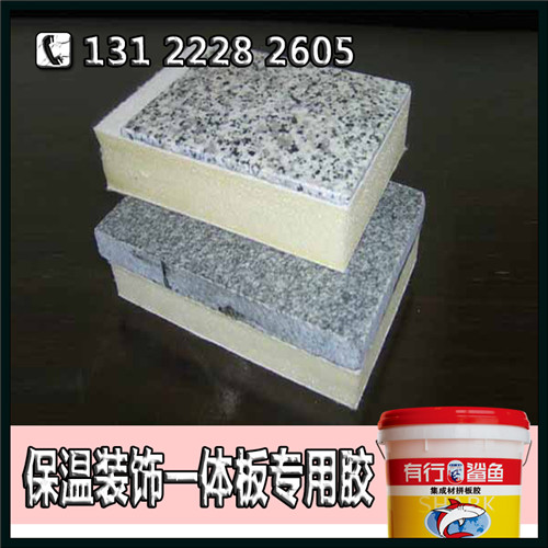 江苏环保墙体胶粘剂批发-耐候环保水泥板挤塑复合板聚氨酯胶