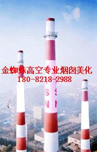 鱼台县锅炉房烟筒刷漆公司资讯
