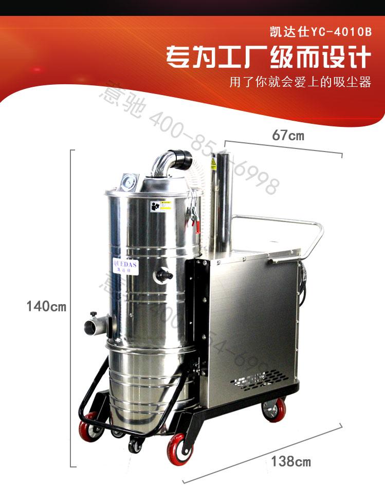 宁波机械加工车间吸铁屑、打磨粉尘用工业吸尘器