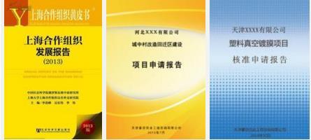 原阳县酒店承包项目投标书专业定制单位
