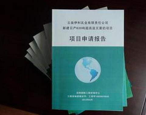 广州酒店管理项目投标书专业编写