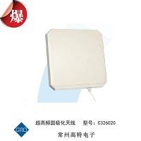 8dBi超高频圆极化RFID天线