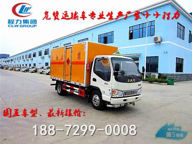 3吨9类废电池运输车成本价格出售