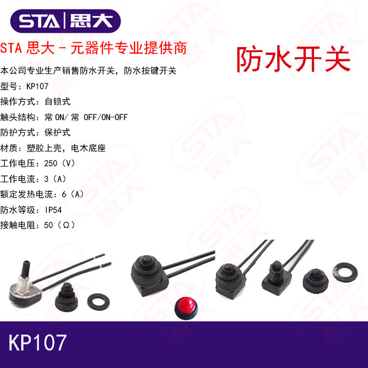 KP107S配红色或黑色防水帽IP67防水开关连接器、喇叭按钮端子
