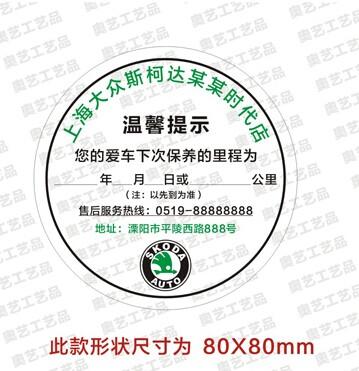 重庆涪陵真本原车贴不干胶制作