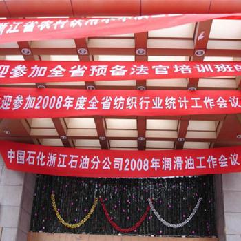 重庆涪陵真本原会议布条制作