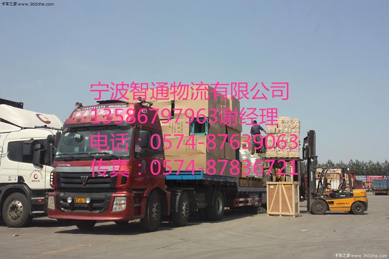宁波余姚到江苏徐州新沂货运公司