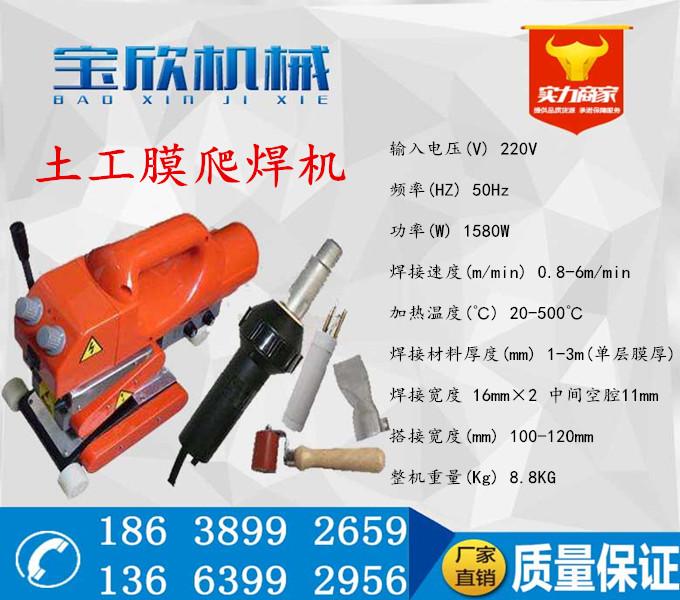 余杭土工膜焊接机机械资讯