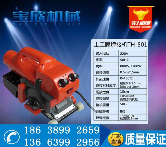 樟树防渗膜焊接机全国热卖