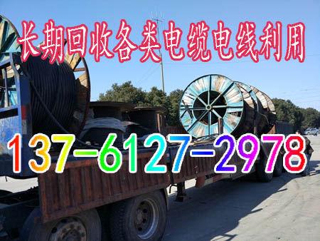 崇安区二手电力电缆线回收专业回收13761272978