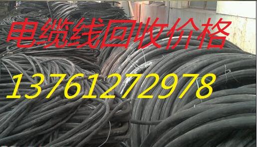 阜阳界首废旧电缆线回收拆除