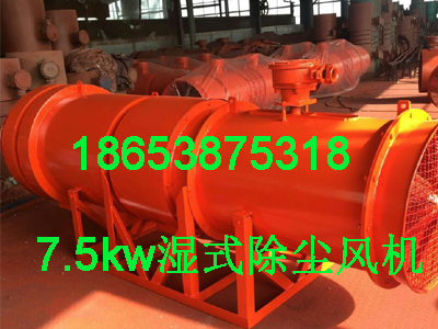 重庆KCS-115D矿用除尘风机哪家好