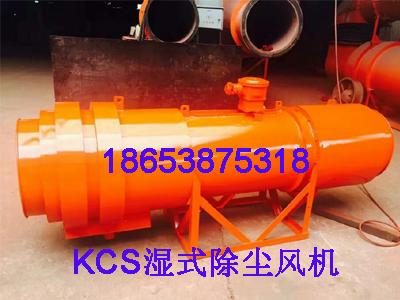 KCS-230D矿用防爆湿式除尘风机厂家内蒙古自治区现货供应