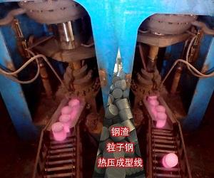 全套钢渣热压生产线、热压成型机、热压成饼机设备