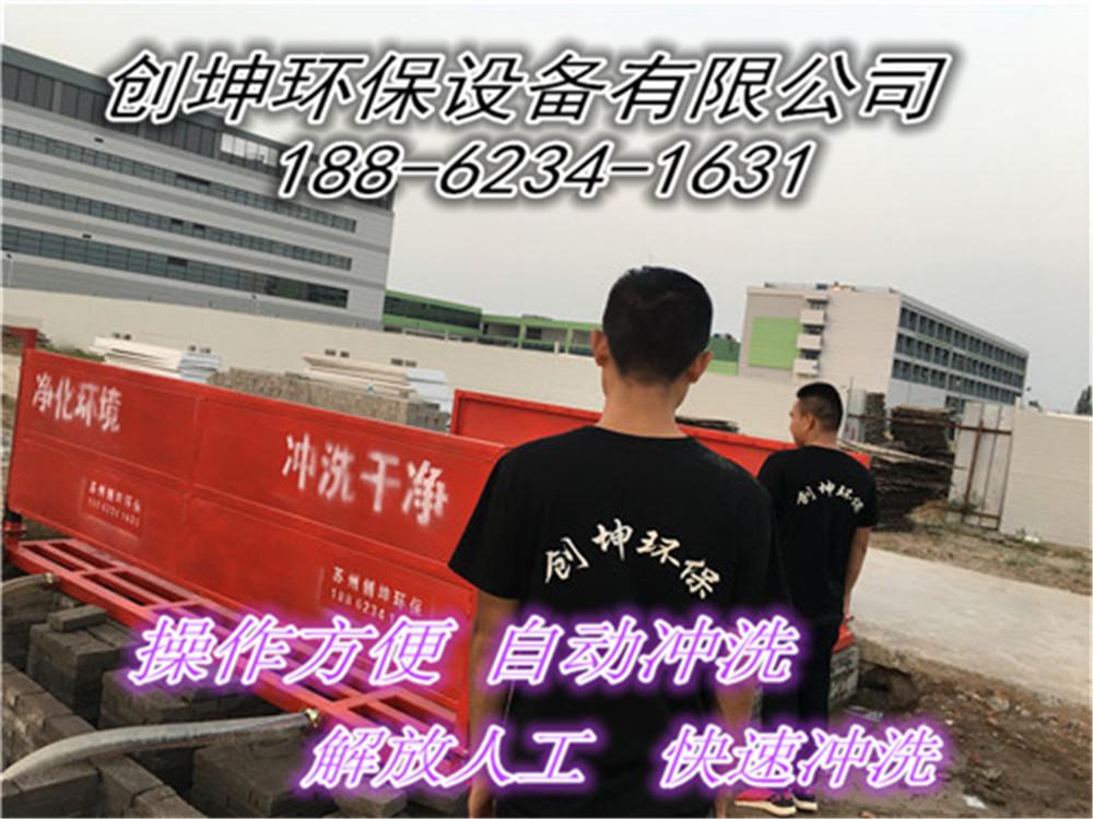 南京038工地自动洗车机尺寸