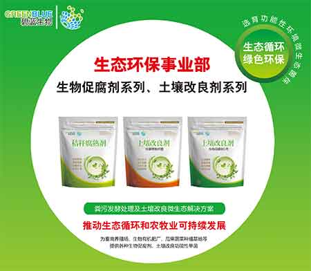 山东碧蓝生物科技专业秸秆腐熟剂供应商-秸秆腐熟剂