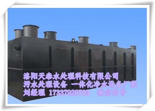 阜阳工业污水处理设备 一体化工业污水处理设备 先货后款