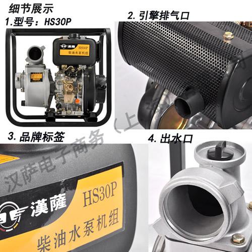 汉萨3寸可移动柴油水泵