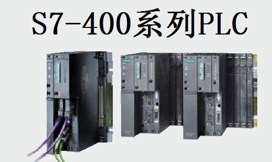 襄樊市西门子S7-200系列PLC模块维修