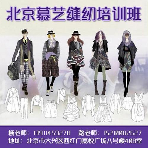 北京缝纫培训加工 缝纫培训 高级定制缝纫培训打版