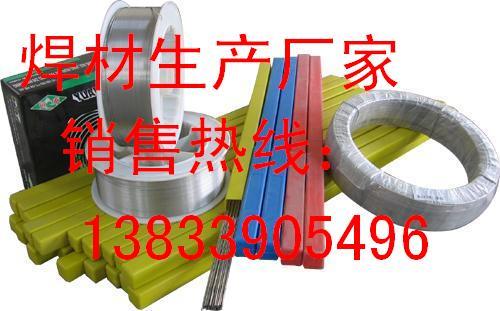 美国阿克泰克Alcotec铝焊丝  铝镁焊丝ER4043
