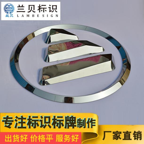 三维汽车标识加工厂家 吴江三维汽车标识制作