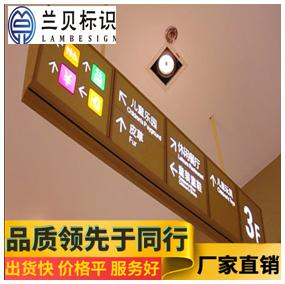 吴江商场指示牌制作 超市指示牌安装厂家