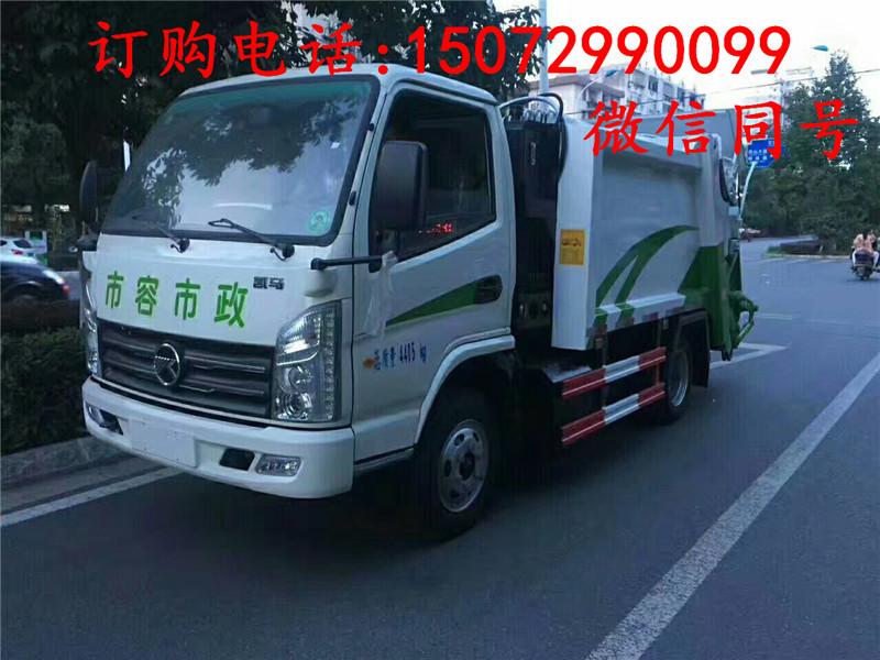 聊城市凯马3方压缩式垃圾车商家报价15o7299oo99