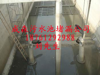 黑龙江省伊春市污水池堵漏公司渗漏堵水