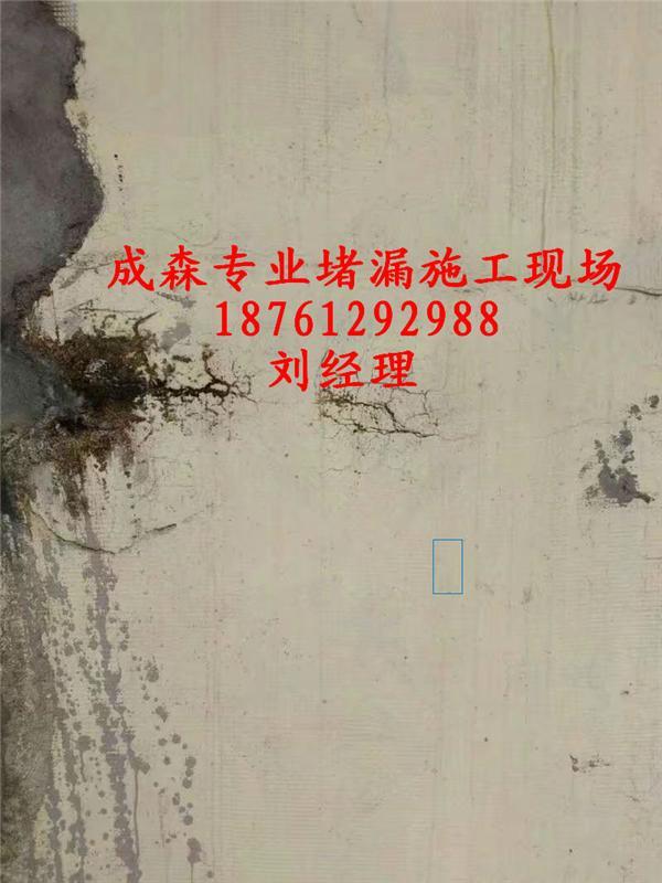 化隆回族自治县混凝土水池堵漏公司