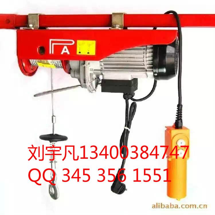 300公斤500公斤电动葫芦价格、电动葫芦价格