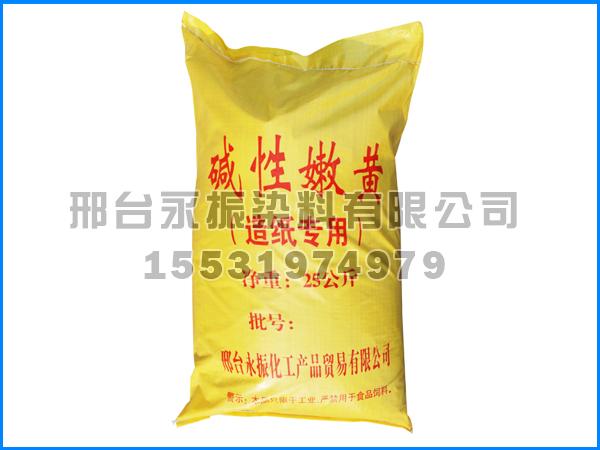 碱性嫩黄厂家加工生产批发零售供应