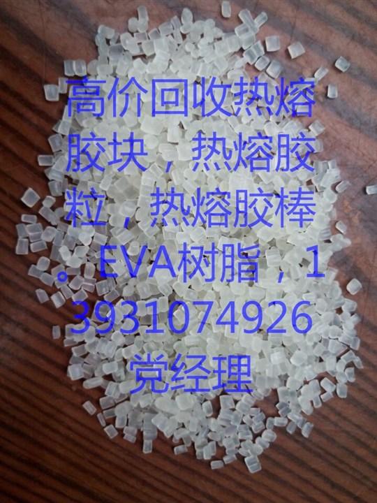 珠海市附近回收塑料助剂废石蜡行情经