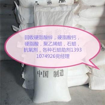 榆林市附近回收塑料助剂废石蜡动态价格经