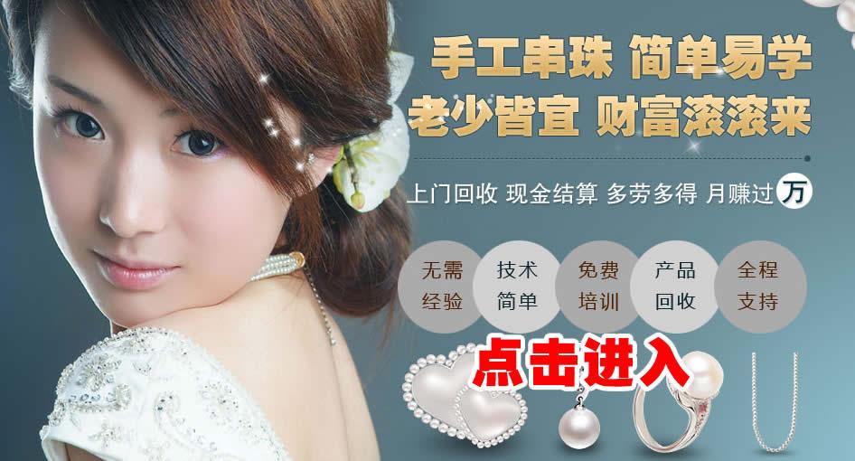 广州手工外发串珠加工、在家闲散不如做点事