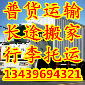 北京市内到汾阳的托运公司商家电话134-3969-4321