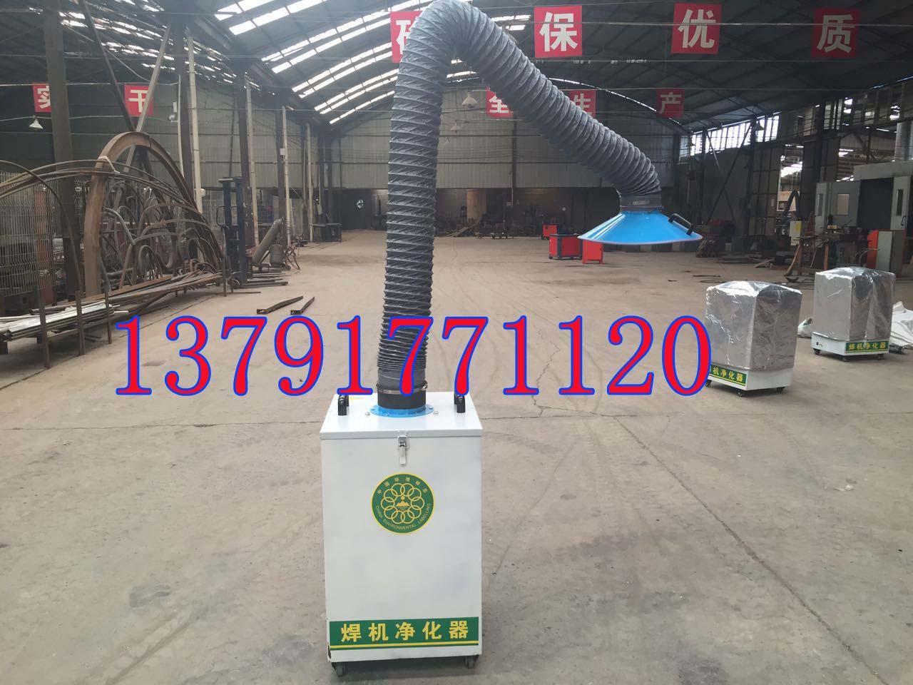 环保没的说移动式焊烟除尘净化器13791771120