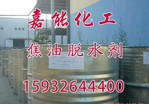 焦油破乳剂 焦油氨水分离剂 嘉能化工