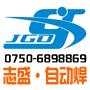 江门市志盛自动化焊接设备有限公司