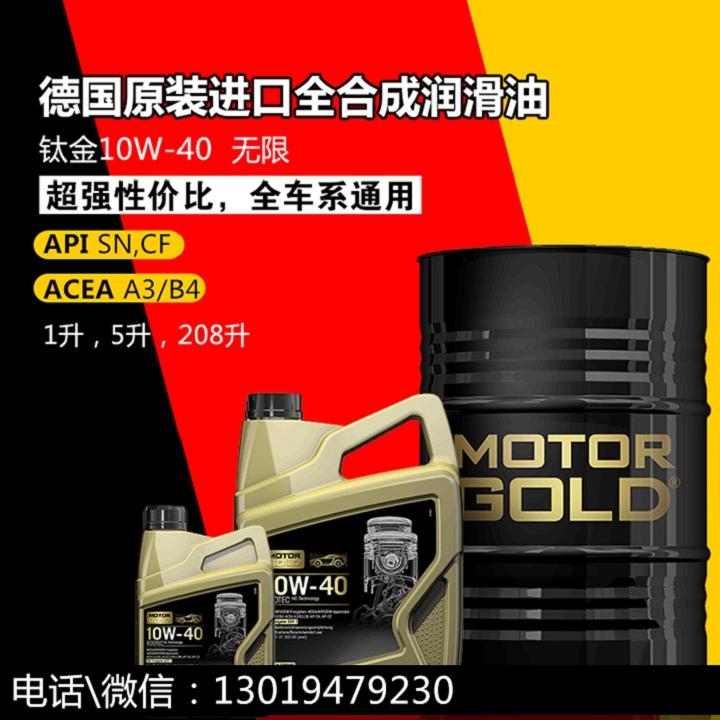 金引擎德国自动波箱油OEM代加工价格欢迎您采购