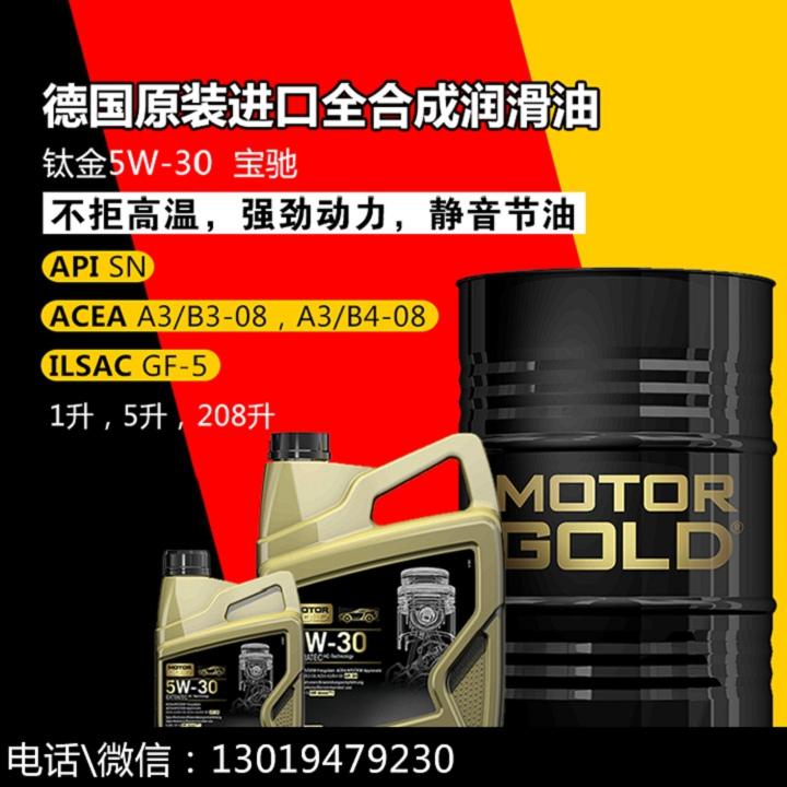MOTORGOLD德国自动波箱油OEM代加工价格欢迎您联系