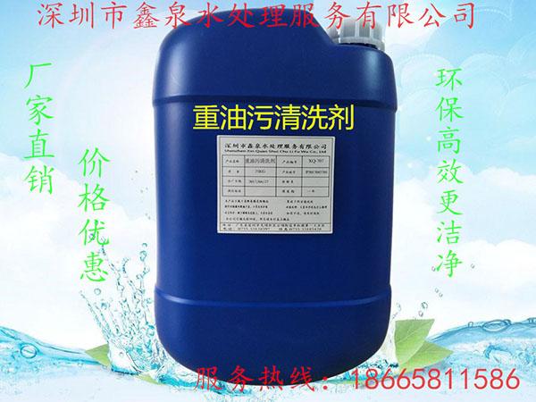 鑫泉水�理大量供��重油污清洗��、�h保的重油污清洗��
