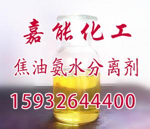 焦油氨水分快速分离药剂-供应焦油氨水分离剂厂家直销(嘉能