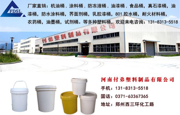 开封机油桶-优质厂家-机油桶图片-付弟塑业-机油桶厂家