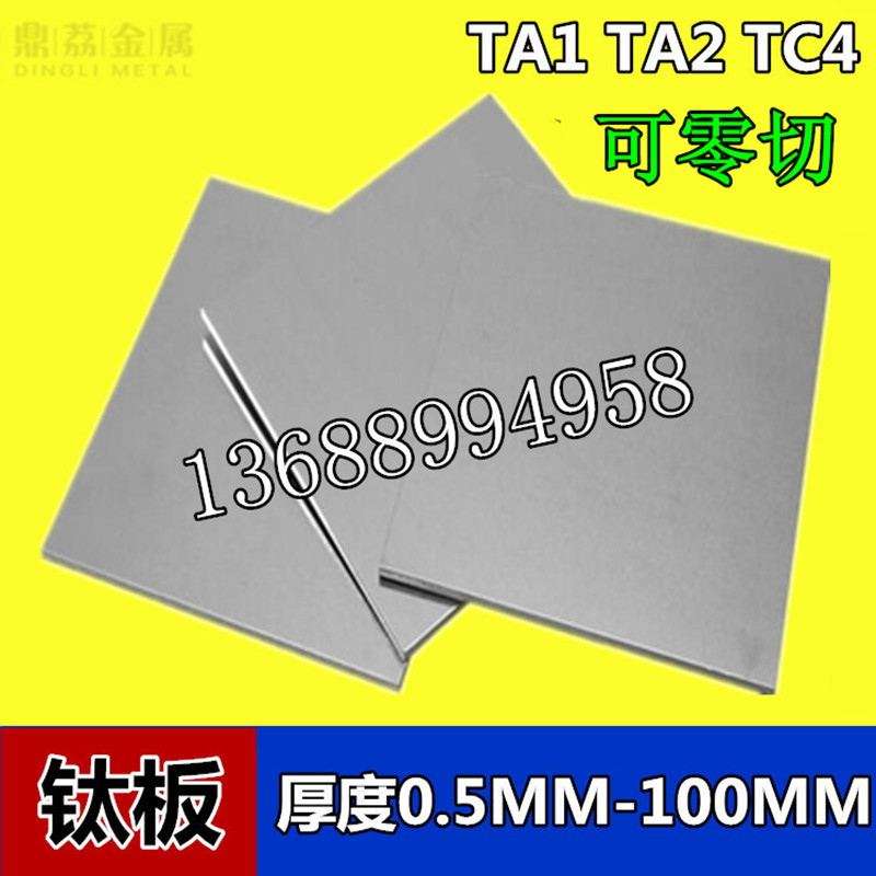 TI-6AL-4V TC4钛棒 钛合金板 规格齐全纯钛板厚0.5MM-150MM