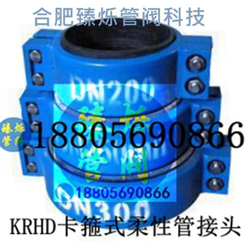 卡箍式柔性管接�^���_式伸�s管卡KRHD安徽合肥